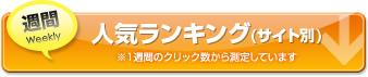 週間人気ランキング(サイト別)