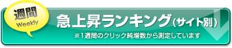 週間急上昇ランキング(サイト別)